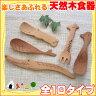 木製 食器 こどもスプーン フォーク バターナイフ 動物シリーズ  カトラリー 木製【メール便発送】【RCP】
