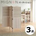 ミニヨンパーティション ホワイトウォッシュ 3連衝立 MIGNON-PA135