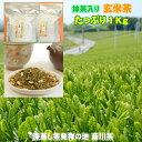 お茶 抹茶入り玄米茶『森の花』 たっぷり1キロ(500g2個) 愛知県産抹茶と国内産玄米を配合 使いやすいチャック袋入り1kg 送料無料