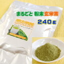 お茶 緑茶 粉末玄米緑茶 鹿児島産 240g 業務用 抹茶入り 付属スプーンで約1200杯分 玄米茶 送料無料 お茶のカクト