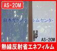 窓ガラス用 省エネ熱線反射ガラスフィルムシート 冷暖房効率UP!縦横mm単位にオーダーカットしてお届けしますAS−20M
