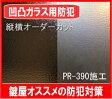 凸凹ガラス用 防犯フィルムPR−390縦横お好きなサイズにオーダーカットしてお届けします!!防犯 飛散防止 防災対策
