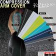 【2015年モデル】 【BT冷感】 COMPRESSION ARM COVER パワーストレッチ アームカバー  「JW-618」 【あす楽対応】