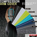 �y2015�N���f���z�@�yBT�⊴�z�@COMPRESSION�@ARM COVER�@�p���[�X�g���b�` �A