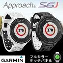 GAMIN Approach S6J ガーミン アプローチ S6J 腕時計型 GPS ゴルフナビ 国内4,800コース以上海外34,000コース以上登録済み あす楽対応 送料無料