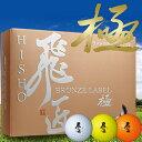 ワークスゴルフ 超飛びすぎ! 公認球 飛匠 極 BRONZE LABEL 12個入り 【あす楽対応】