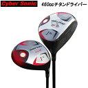 サイバーソニック Cyber Sonic 460cc 44....