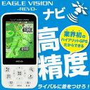 朝日ゴルフ用品 イーグルビジョン レボ EAGLE VISION REVO 超高性能GPSナビ 高低差測定機能付き