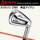 ダンロップ SRIXON スリクソン Z565 単品アイアン Miyazaki Kaula 8 カーボンシャフト