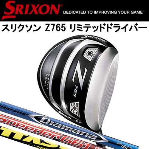 ダンロップ SRIXON スリクソン Z765 リミテッド ドライバー カスタムシャフト カーボンシャフト  送料無料 対応 風に負けない強弾道で飛ばす!【ひろい】