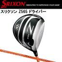 ダンロップ SRIXON スリクソン Z565 ドライバー Miyazaki Kaula MIZU5 カーボンシャフト