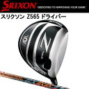 ダンロップ SRIXON スリクソン Z565 ドライバー SRIXON RX カーボンシャフト
