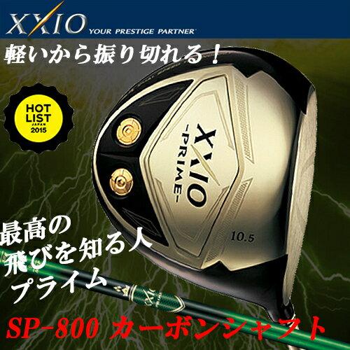 2015年モデル ダンロップ XXIO PRIME ゼクシオ プライム ドライバー SP-800 カーボンシャフト  送料無料 対応 軽いから振り切れる
