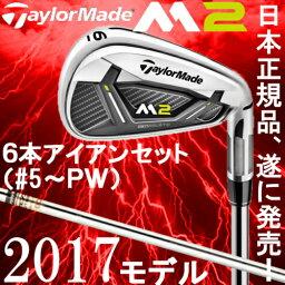 2017新製品 日本正規品 Taylor made テーラーメイド 新・M2(エムツー) 6本アイアンセット (#5〜9、PW) REAX 90 JP スチールシャフト