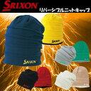 SRIXON スリクソン リバーシブル ニットキャップ SX...