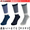 Kasco キャスコ 梅炭和紙クルーソックス KSS-1715