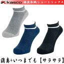 Kasco キャスコ 梅炭和紙ショートソックス KSS-1713S