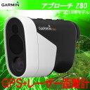 2018モデル 日本正規品 GARMIN ガーミン Approach Z80 アプローチ Z80 GPS搭載