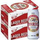 【2ケースパック】キリン ラガー 500ml×48缶 500ML*48ホン 1セット