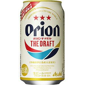 オリオン ドラフト