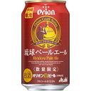 アサヒ オリオン 琉球ペールエール 350ml缶 350ML × 24缶