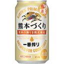 キリン 一番搾り 熊本づくり 350ml缶 350ML × 24缶