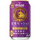 アサヒ オリオン 琉球セッション 350ml缶 350ML × 24缶