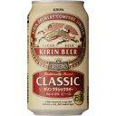 キリン クラシックラガー 350ml缶 350ML × 24缶