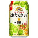 キリン 一番搾り とれたてホップ 350ml缶 350ML × 24缶【送料無料】