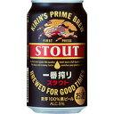 キリン 一番搾りスタウト (黒ビール) 350ml缶 350ML × 24缶