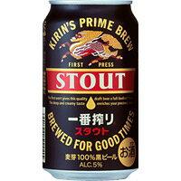 スタウト 黒ビール