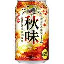 キリン 秋味 350ml 350ML × 24本
