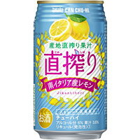 宝 缶チューハイ 直搾りレモン 350ml缶 3...の商品画像