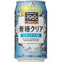 -196℃ゼロドライ 無糖クリア レモン&ライム/サントリー 350ml缶 350ML × 24缶