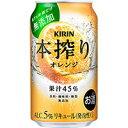 キリン 本搾りチューハイ オレンジ 350ml缶 350ML × 24缶