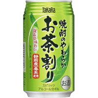 宝 焼酎のやわらかお茶割り  335ml缶 335ML × 24本