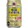 宝 焼酎ハイボール レモン 下町缶 350ml缶 350ML × 24缶