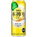 キリン 本搾りチューハイ レモン 500ml缶 500ML × 24本