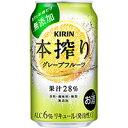 キリン 本搾りチューハイ グレープフルーツ 350ml缶 350ML × 24缶