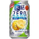キリン 氷結ZEROグレープフルーツ 350ml缶 350ML × 24缶