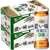 【2ケースパック】キリン 濃い味 糖質ゼロ 500ml×48本 500ML*48ホン 1セット