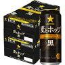 【2ケースパック】サッポロ 麦とホップ 黒 500ml×48缶 500ML*48ホン 1セット