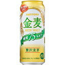 サントリー 金麦 糖質75%OFF 500ml缶 500ML × 24缶