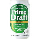 ハイト プライムドラフト グリーン 350ml缶  350ML × 24缶