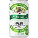 麒麟 淡麗グリーンラベル 350ml缶 350ML 1缶