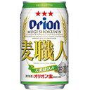 麦職人 /オリオンビール 350ML × 24缶