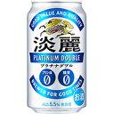 キリン 淡麗 プラチナダブル 350ml 缶 350ML × 24缶