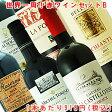 世界一周赤ワイン6本セットB (赤6本) 750ML*6ホン 1セット 【ワインセット】