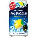 のんある気分 地中海レモン 350ml缶/サントリー 350ML × 24本