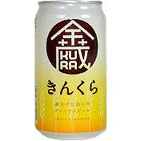 いわて蔵ビール きんくら 350ml缶 350ML 1本